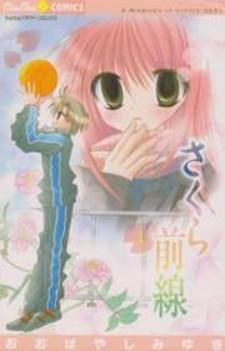 Sakura Zensen