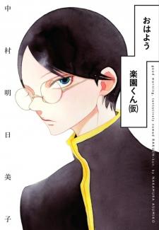 Ohayou Rakuen-kun (Kari)