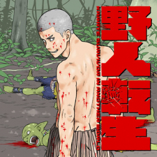 Yajin Tensei: Karate Survivor in Another World