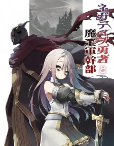 Negative Hero and the Demon Lord Army Leader