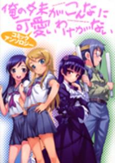 Ore no Imouto ga Konna ni Kawaii Wake ga Nai - Official Anthology Comic