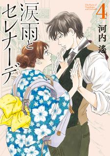 Namida Ame to Serenade