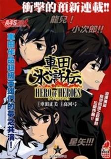 Kurumada Suikoden - Hero of Heroes