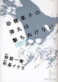 Satougashi no Dangan wa Uchinukenai