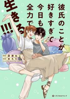Kareshi no Koto ga Suki Sugite Kyou mo Zenryoku de Ikiru!!!