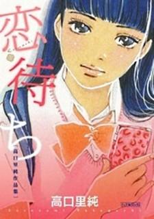 Koimachi
