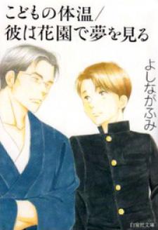 Kodomo no Taion