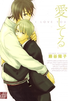 I Love You (Youko Fujitani)
