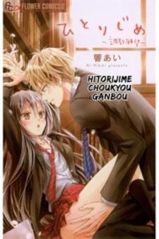 Hitorijime - Choukyou GanbouComics