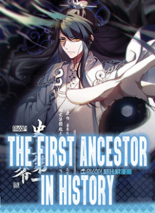 The First Ancestor in History