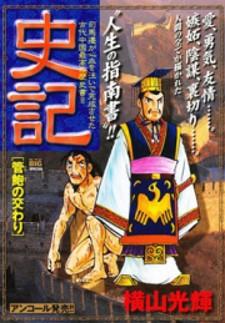 Shiki (YOKOYAMA Mitsuteru)