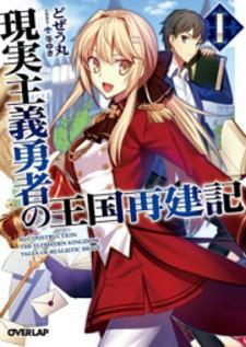 Genjitsushugisha no Oukokukaizouki (Novel)