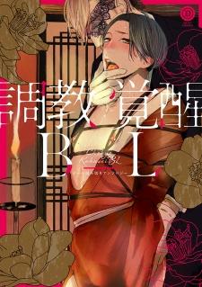 Choukyou Kakusei BL