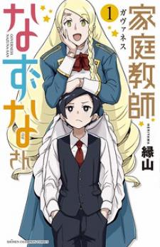 Governess Nazuna-san