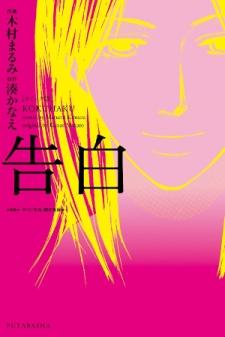 Confession (Marumi Kimura)
