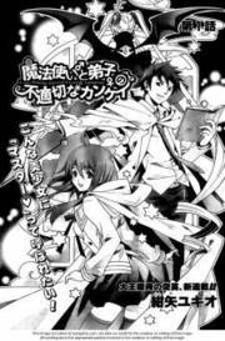 Mahoutsukai to Deshi no Futekisetsu na Kankei