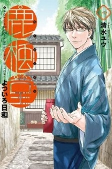Rokuhoudou Yotsuiro-Biyori