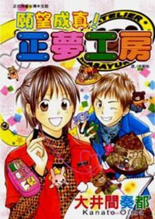Kanaete! Masayume Koubou