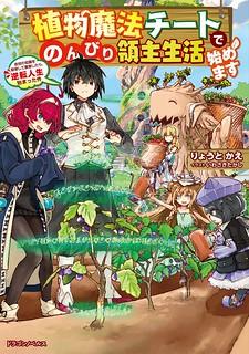 Shokubutsu Mahou Chito de Nonbiri Ryoshu Seikatsu Hajimemasu Zense no Chishiki o Kushi Shite Nogyo Shitara, Gyakuten Jinsei Hajimatta Kudan