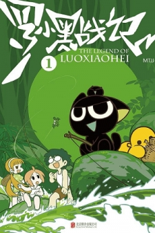 The Legend of Luoxiaohei