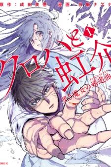 Kuroha & Nijisuke: Black Witch's Divertimento