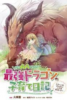 Parenting diary of the strongest dragon who suddenly became a dad ~ Cute daughter, heartwarming and growing up to be the strongest in the human world ~