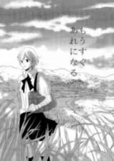 Mousugu Are ni Naru