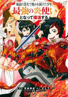Jigoku no Gouka de Yaka re Tsuzuketa Shounen. Saikyou no Honou Tsukai to Natte Fukkatsu Suru.