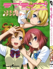 Love Live! Comic Anthology µ's Sweet Memories