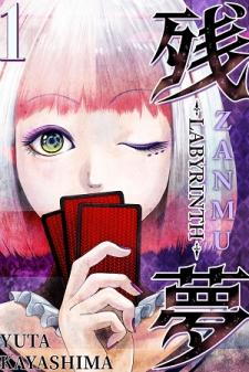 Zanmu - Labyrinth -