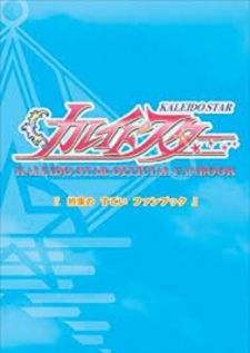 Kaleido Star Official Fanbook