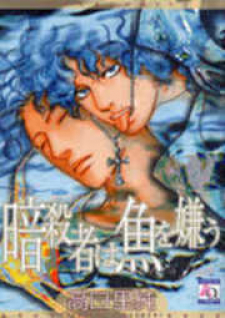 Ansatsusha wa Sakana wo Kirau