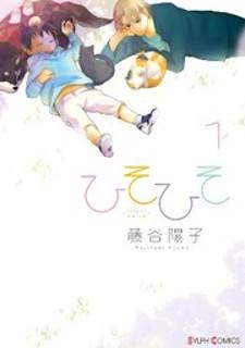 Hisohiso - Silent Voice