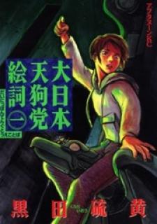 Japan Tengu Party Illustrated