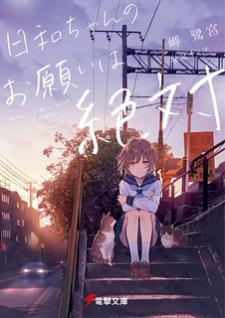 Hiyori-chan no Onegai wa Zettai