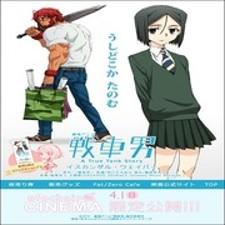 Sensha Otoko - A True Tank Story
