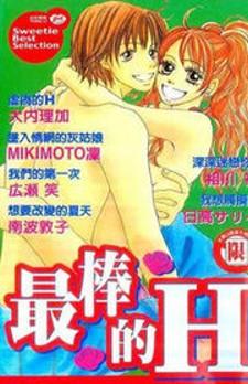 Saikou no H