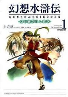 Gensou Suikoden - Uketsugareshi Monshiyou