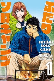 Futari Solo Camp