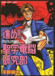 Susume!! Seigaku Dennou Kenkyuubu