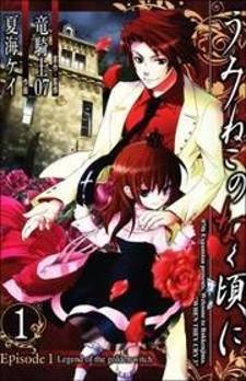 Umineko no Naku Koro ni Episode X