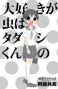 Daisuki ga Mushi wa Tadashi-kun no