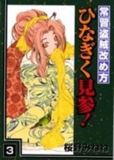 Joushuu Touzoku Aratamegata Hinagiku Kenzan!