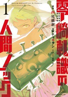 Zerozaki Kishishiki no Ningen Knock